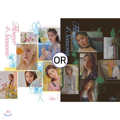 다이아 (Dia) - 미니앨범 6집 : Flower 4 Seasons [Flower/Seasons ver. 중 랜덤발송]