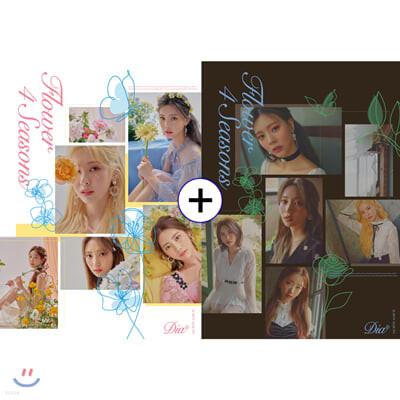 다이아 (Dia) - 미니앨범 6집 : Flower 4 Seasons [SET]