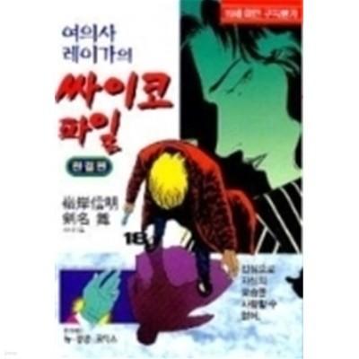 여의사 레이가의 싸이코 파일 1-18 완결 ☆북앤스토리☆
