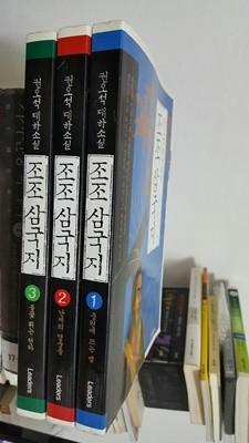 조조 삼국지 1-3 (전3권 완결 세트) / 권오석 대하소설