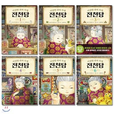 이상한 과자 가게 전천당 1~6권 세트 (전6권)