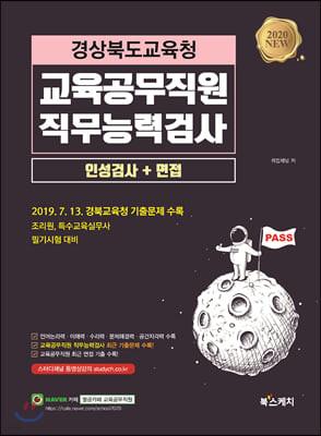 2020 경상북도교육청 교육공무직원 직무능력검사 인성검사+면접