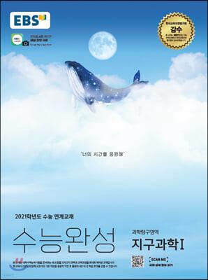 EBS 수능완성 과학탐구영역 지구과학1 (2020년)