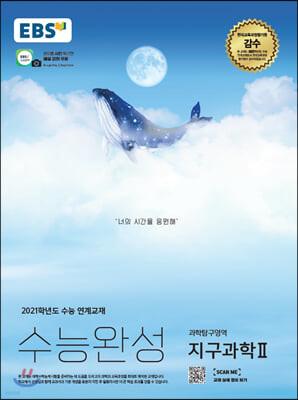 EBS 수능완성 과학탐구영역 지구과학2 (2020년)