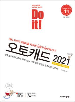 [중고] Do it! 오토캐드 2021