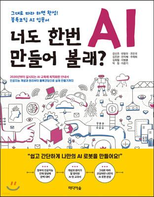 너도 한번 AI 만들어 볼래?