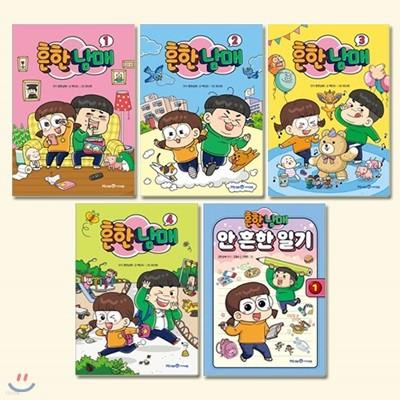 흔한남매 1~4권+흔한남매 안흔한일기 1세트 (전5권)
