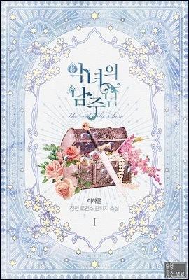 [세트] 악녀의 남주님 (총5권/완결)