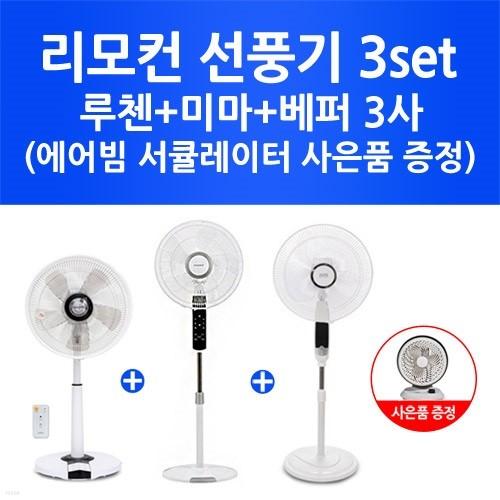 [루첸] 에어빔 14인치 풋터치 선풍기+[미마] 16인치 리모컨 선풍기+[베퍼] 3D 입체회전 리모컨형 선풍기(사은품 증정)