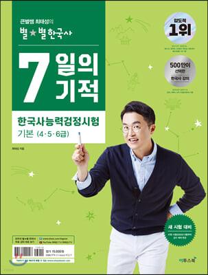 큰별쌤 최태성의 별★별 한국사 7일의 기적 한국사능력검정시험 기본(4·5·6급)