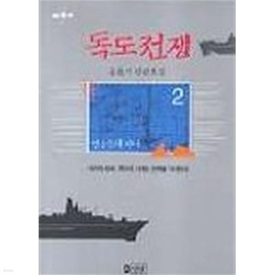 독도전쟁(완결)1~2   -홍윤서 장편소설 -   절판도서
