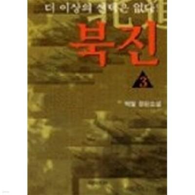 북진(완결)1~3   -박철 전쟁장편소설 -