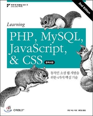 Learning PHP, MySQL, JavaScript & CSS, Second Edition 한국어판