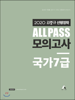 2020 김중규 선행정학 ALL PASS 모의고사 국가7급