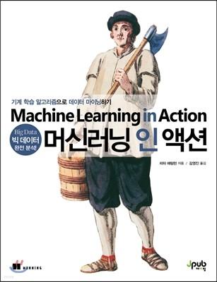머신러닝 인 액션