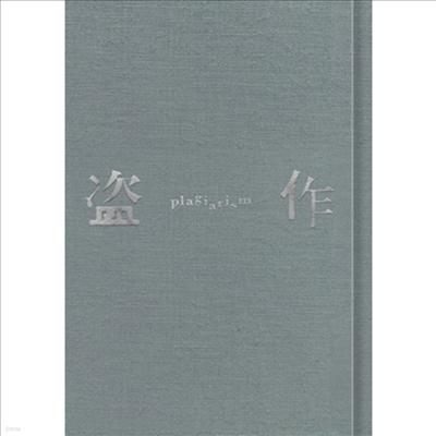 Yorushika (요루시카) - 盜作 (CD+Cassette Tape) (초회한정반)