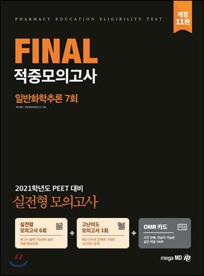 2021 PEET 대비 FINAL 적중모의고사 일반화학추론 7회
