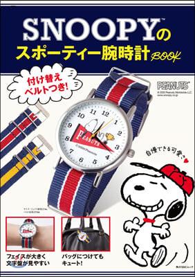 SNOOPYのスポ-ティ腕時計BOOK