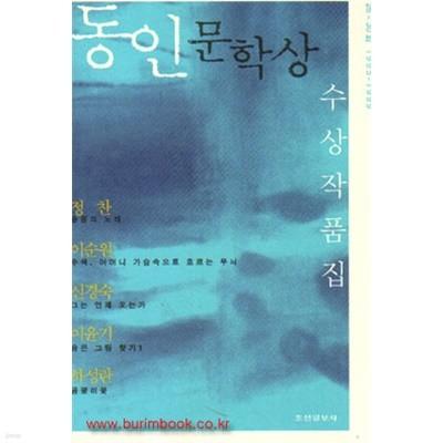 동인 문학상 수상 작품집 26-30회 1995-1999