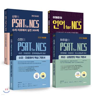 위포트 PSAT for NCS 수리·자료해석 + 추리·상황판단 + 의사소통능력 세트