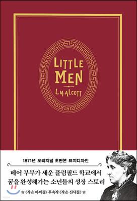 초판본 작은 신사들 (작은 아씨들 3) 초호화 벨벳 에디션