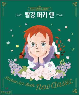 스티커 아트북 뉴 클래식-빨강 머리 앤