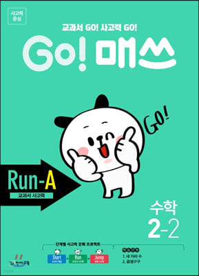 GO! 매쓰 고매쓰 Run-A 2-2
