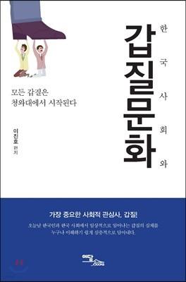 한국사회와 갑질문화