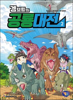 겜브링의 공룡대전 2