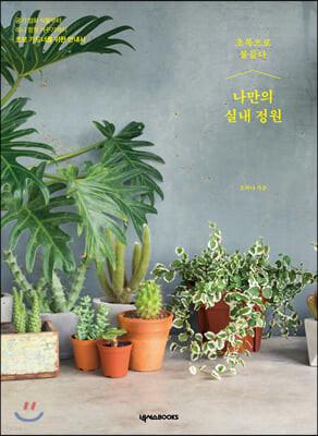 [중고] 초록으로 물들다, 나만의 실내 정원