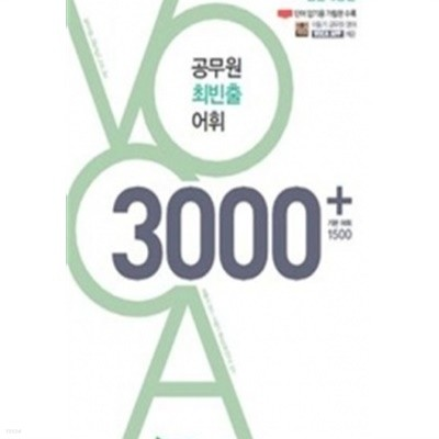 공무원 최빈출 어휘 3000+기본 어휘 1500 (9급 7급 공무원 시험대비)