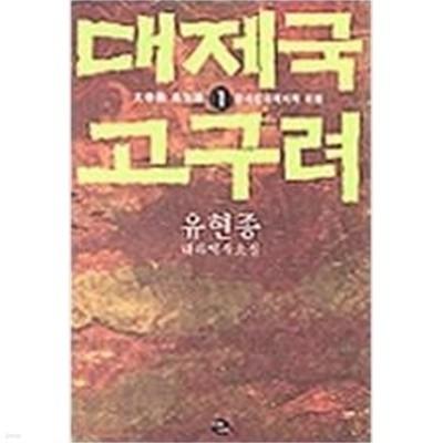 [아침나라/개인소장용] 대제국 고구려 세트 (전6권) - 유현종 대하역사소설 (2000년)