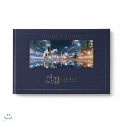 더 킹 : 영원의 군주 (SBS 드라마) OST