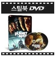 [소장용 스틸북DVD] 혹성탈출 (Planet Of Apes) DVD 2 Disc / 스틸케이스 / 일반케이스 구성