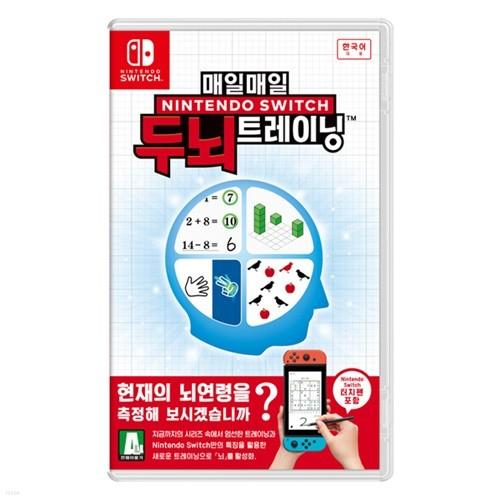 [닌텐도 스위치 타이틀] 매일매일 Nintendo Switch 두뇌 트레이닝