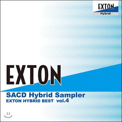 엑스톤 하이 퀄리티 슈퍼 오디오 CD 샘플러 4집 (Exton SACD Hybrid Sampler Vol. 4)