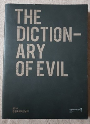 THE DICTION-ART OF EVIL