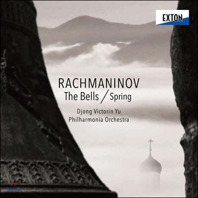 유종 (Djong Victorin Yu) - 라흐마니노프: 합창 교향곡 '종', 칸타타 '봄' (Rachmaninov: The Bells, Spring)