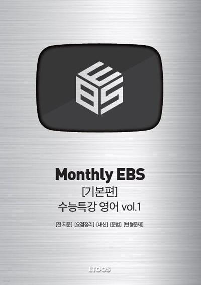 Monthly EBS 기본편 수능특강 영어 vol.1