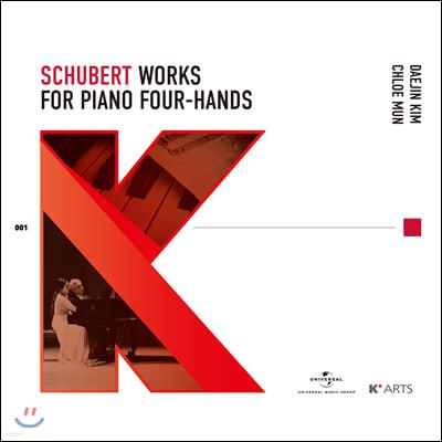 김대진 / 문지영 - 슈베르트: 네 손을 위한 피아노 작품집 (Schubert: Works for Piano Four-Hands)
