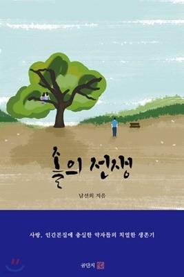 졸의 전쟁-남선희 장편소설