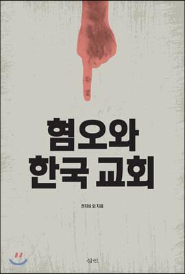 혐오와 한국 교회