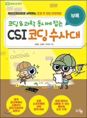 코딩&과학 동시에 잡는 CSI 코딩수사대 (부록)