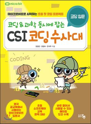 코딩&과학 동시에 잡는 CSI 코딩수사대 세트 (본문+부록)