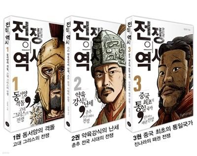 전쟁의 역사 1~3 세트 - 전3권