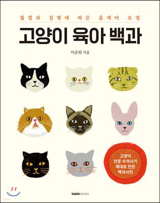 고양이 육아 백과