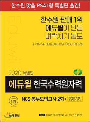 2020 특별판 에듀윌 한국수력원자력 NCS 봉투모의고사 2회