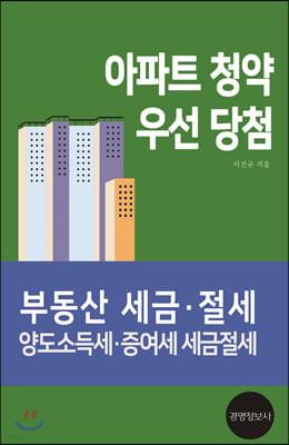 아파트 청약 우선 당첨 : 부동산 세금·절세 양도소득세·증여세 세금절세