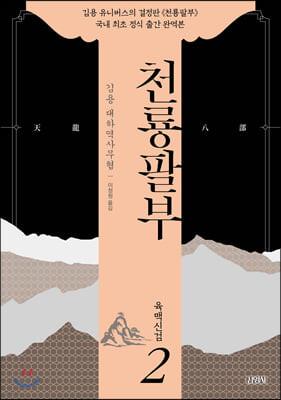 천룡팔부 02