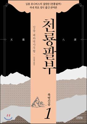 천룡팔부 01